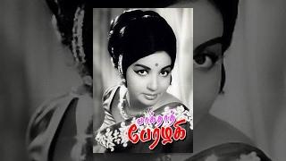 Baghdad Perazhagi Tamil Movie
