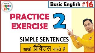 Learn English Grammar | Simple Sentences Practice Exercise 2