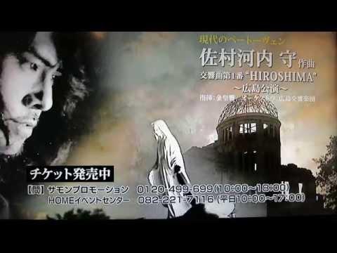 佐村河内 守 コンサートTV-CM