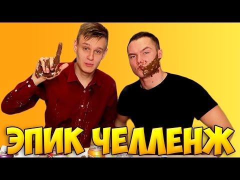 ЭПИК СОДА ЧЕЛЛЕНЖ, НЕ ПОВТОРЯТЬ! - EPIC SODA CHALLENGE