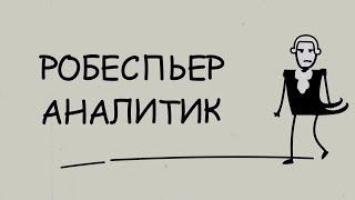 Teletrade: Соционика - психотипы трейдеров Forex.  ч.4  Робеспьер