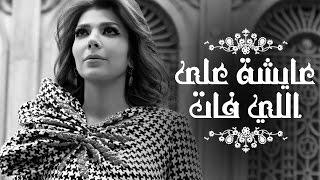 Assala - Aisha Ala Ely Fat    آصالة - عايشة على اللي فات  [LYRICS]