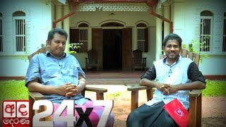 Sahan Ranwala with Aurudu Special Discussion