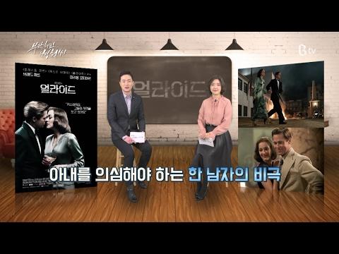 [B tv 영화 추천] 얼라이드 (Allied, 2017)
