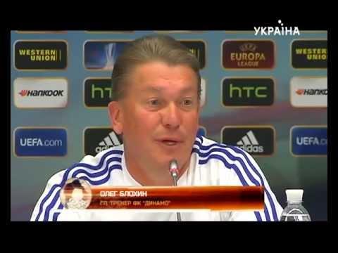 Великий футбол. Чистка Динамо Киев