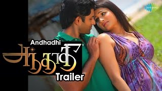Andhadhi | New Tamil Movie Official Trailer