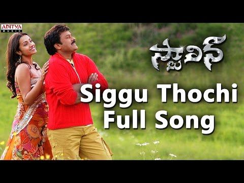 Siggu Thochi Full Song    Stalin Movie    Chiranjeevi Trisha
