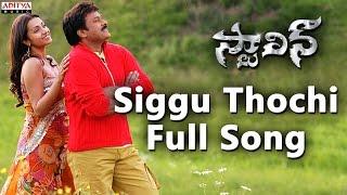 Siggu Thochi Full Song || Stalin Movie || Chiranjeevi, Trisha