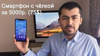 Oukitel C12 Pro Бюджетный смартфон с чёлкой