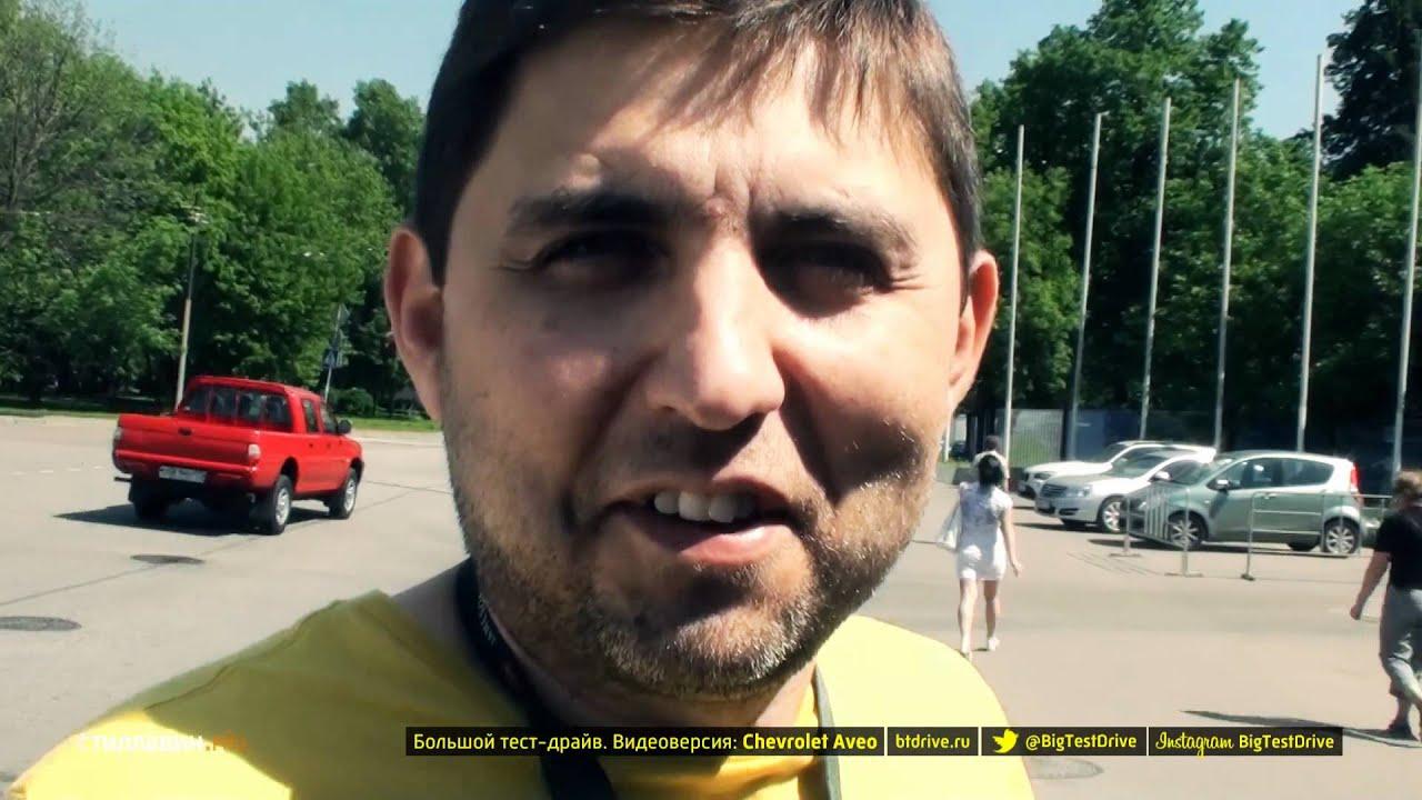 Большой тест-драйв (видеоверсия): Chevrolet Aveo