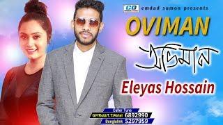 Oviman   Eleyas Hossain   Emdad Sumon   Rahul Mutsuddy   Lyrical Video   Bangla New Song   2017