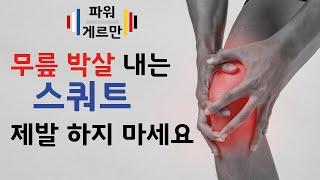 스쿼트 무릎 통증 없이 안 아프게 제대로 하는법 알려 드립니다