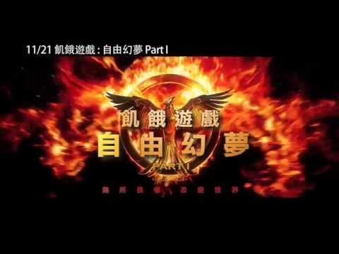 飢餓遊戲:自由幻夢 1 - 遊戲結束篇