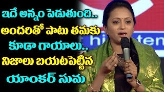 Anchor Suma Shocking Comments On Her Career At Television Excellence Awards | #toptelugumedia