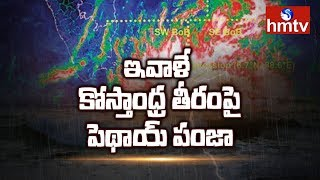 Pethai Cyclone to Landfall Between Kakinada And Ongole | hmtv
