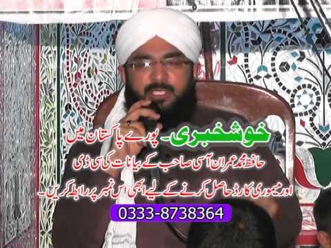 Hafiz Imran Aasi Kay Bayanat Ki Dvd Aur Mamory Card Hasil Karain. video