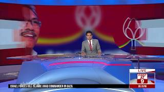 Ada Derana First At 9.00 - English News 12.11.2019