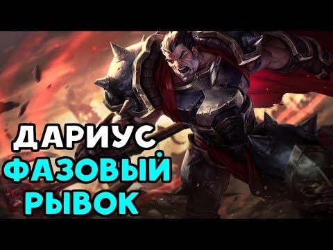 ДАРИУС С ФАЗОВЫМ РЫВКОМ ПРОТИВ КВИНН | League of Legends