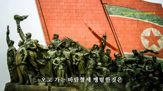North Korean Song: Song of Advance