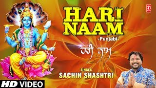 Hari Naam I SACHIN SHASHTRI I Hari Bhajan I New Full HD Video Song