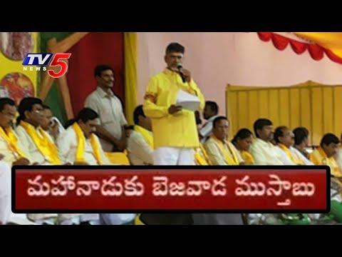 మహానాడుకు ముస్తాబవుతున్న బెజవాడ | Huge Arrangements For TDP Mahanadu In Vijayawada | TV5 News