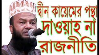 দ্বীন কায়েমের পন্থা দাওয়াহ না রাজনীতি ! Abul Kalam Azad Bashar