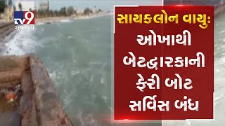 Cyclone Vayu: Ferry boat service between Okha-Beyt Dwarka suspended due to high current| Tv9News