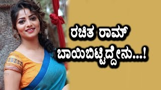 Rachitha Ram revels about Kannada top hero's | Rachitha Ram | Darshan | Sudeep | Yash | Puneeth