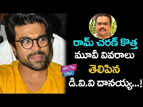 Dvv Danayya Says About Ram Charan Boyapati Movie Schedule | Tollywood | YOYO Cine Talkies