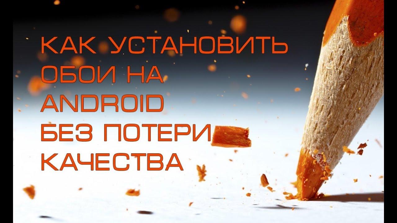 установка обоев: