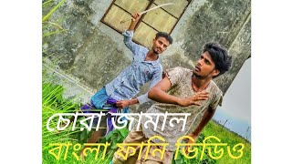 চোরা জামাল। Bangla Funny Videos 2019। Shojib Shah। Arifin  Arif।