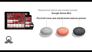 Google home Mini Разговаривает на Русском языке, Распаковка, первые впечатления!