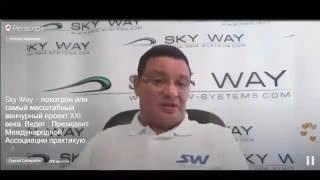 Sky Way - лохотрон или самый масштабный венчурный проект ХХI века?
