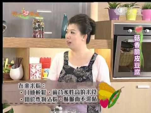 現代心素派-20140106 單元料理--菇香脆皮豆腐 (蔡季芳)
