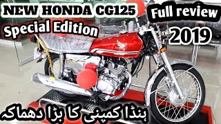 New  Honda CG 125 | spacial edition | 2019 FULL REVIEW PRICE and specification