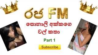 Raja FM Sonali Akkage Sex talk Part 1