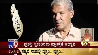 TV9 - Nanna Kathe With Jayadev Son Of Rashtrakavi G.S. Shivarudrappa - Full