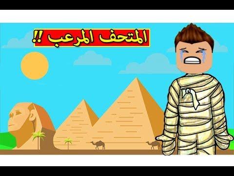 المتحف المصري المرعب فى لعبة Roblox !! 😱🔥