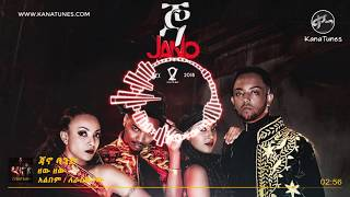 Ethiopian : Jano Band - Zew Zew | ጃኖ ባንድ - ዘው ዘው - New Ethiopian Music 2018