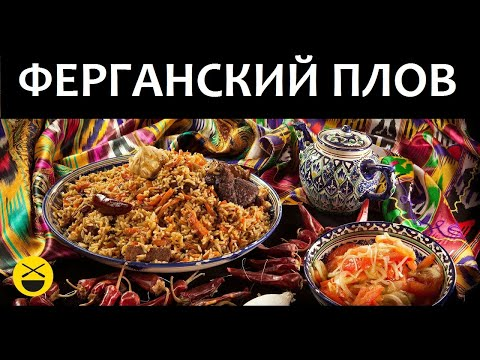 Настоящий узбекский плов по-фергански