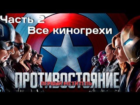 Все киногрехи и киноляпы фильма Первый мститель: Противостояние, Часть2