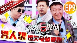 Go Fighting S2 EP.9 Lay First Joined the Smart Group/ Honglei Got Punished by Yogurt