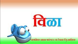 marathi wards व चे शब्द वाचन सराव