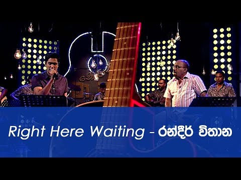 Right Here Waiting - Randeer Vithana | Ma Nowana Mama
