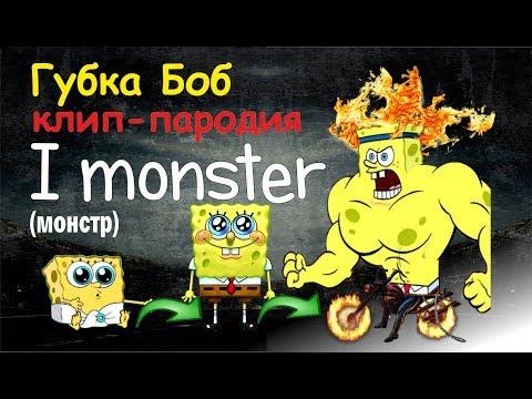 Пародия от Губки Боба на Skillet Monster (Монстр во мне)