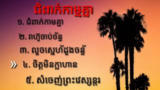nhạc khmer buồn 2018 hay nhất ||  ជំពាក់កាម្មគ្នា