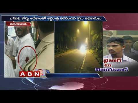 జగన్పై దాడి కేసులో నిందితుడు విజయవాడకు తరలింపు | ABN Telugu