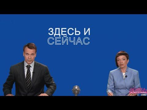 Настоящие новости. Назад в СССР
