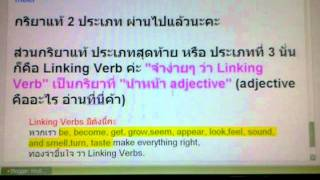 Linking Verb Song.mp4