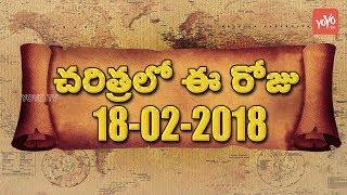 చరిత్రలో ఈ రోజు 18th February - Today In History - D Ramanaidu 2015